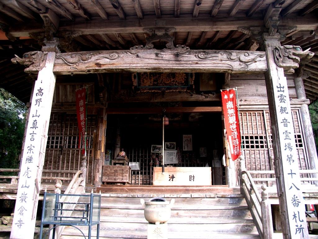 Iwakuraji-Temple